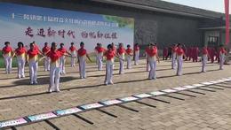 桂英秋月广场舞健身操