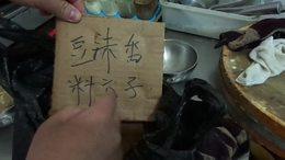 正宗五香豆沫的做法