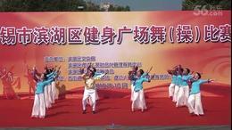 想西藏 无锡太湖街道阳光舞蹈队比赛现场版