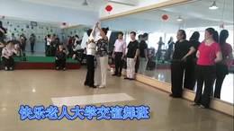 快乐老人大学交谊舞班练习