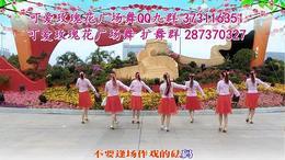 可爱玫瑰花广场舞(女人是世界最美丽的花)附背面演示