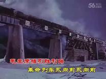 电影《激战无名川》插曲  铁道兵意志坚