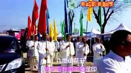 第十一集:观赏王莽第九届桃花节开幕式