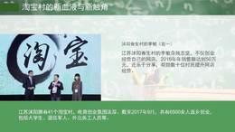 荣誉云商学院:淘宝村有了哪些新变化