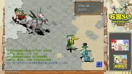石器时代2.5资料库火城庄园族战,合欢盟vs吹水堂,石器族战直播2