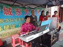 汝域东方红歌舞乐队参加香元何大人91大寿庆典