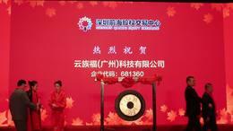 深圳股市交易中心敲钟仪式