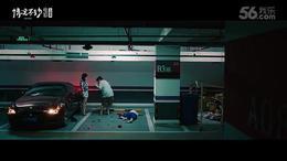 《情况不妙》曝光正式版MV    咏叹调摇滚唱出惊喜命运