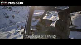 《碟中谍6:全面瓦解》发布人物特辑 讲述台前幕后