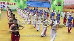 2015年9月浙江温岭浙江省排舞比赛集锦