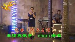 歌曲《你怎么说》演唱:chari