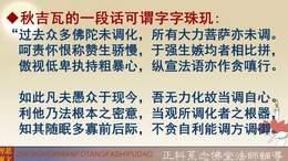 《开启修心门扉释》25