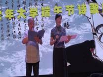 00549诗歌朗诵  我的祖国  海宁老年大学心理学班祝勤、李国良。