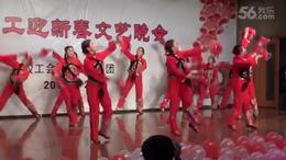 舞蹈《五哥放羊》 教工踏歌舞蹈队
