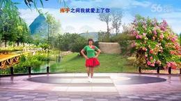 128上海阿英广场舞《前世今生的轮回》编舞:青儿 制作演示:阿英
