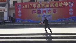 2017年隆林县德峨跳坡节偏苗芦笙大赛1号选手