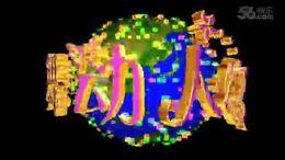 曲阜舞动人生广场舞球体的制作!