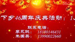 青神县自贡知青庆典