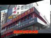 2017年北京空八师部分老同志相聚喜迎新春
