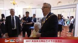 CDC新闻视频 2017英国黑池舞蹈艺术节中国酒会 90后编导