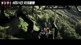 """《碟中谍6:全面瓦解》曝""""即刻开战""""版预告 主创团队将来华"""