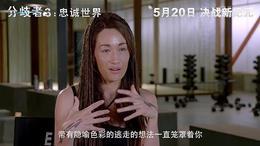 """《分歧者3》Maggie Q谈""""翻墙""""  8天挑战体力极限"""