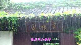 秋雨蒙蒙——锡惠名胜雨中游