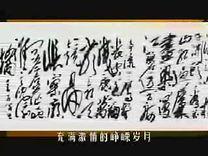 毛泽东诗词音像全集1 西克制作 西克朗诵