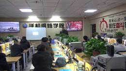 郑州方圆手机维修培训学校 2019第一期开学典礼