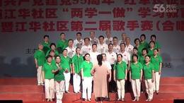 合唱:中国,中国鲜红太阳永不落(2016.7.1 )