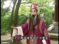 皖南花鼓戏《西楼会》(下)