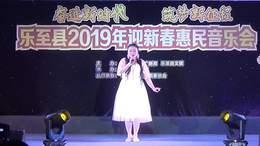 """乐至县2019年迎新春惠民 """"音乐会""""独唱《踏歌新村》"""