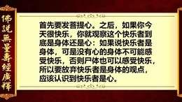 《佛说无量寿经广释》18