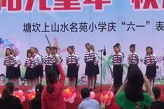 """塘坎上山水名苑小学三年级""""6"""