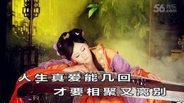 韩宝仪  无缘再相会(古典舞蹈)  为了你影音