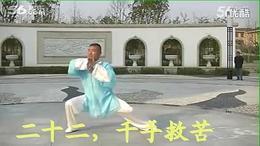陈勇观音拳教学