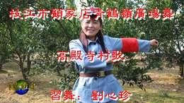 高殿寺村歌  枝江市村韵文化艺术团 宜昌乡韵文化传媒