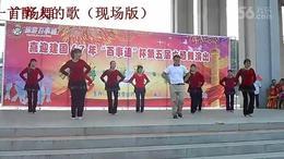 广场舞(一首醉人的歌)现场版;桥头快乐舞蹈队