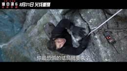 """《碟中谍6:全面瓦解》""""风暴来袭""""预告 阿汤哥进退两难"""