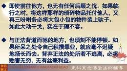 《开启修心门扉释》22 23