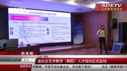 山东教育电视台新闻 山东省社会艺术教学舞蹈人才培训正式启动