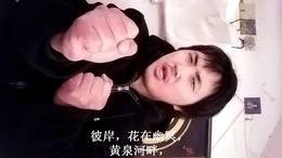 【MC】彼岸轮回、汉语版【死金 黑金=呼麦(新式)】