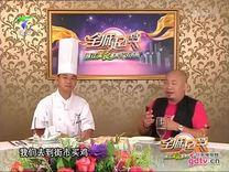 全城起筷 海南文昌鸡_ 全城起筷 _视频在线_广东电视网
