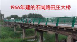 田家庄的桥知多少