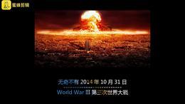 2014年10月31日 World War III 第三次世界大戰 big5.vip