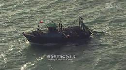 中国南海的史与今 第五期