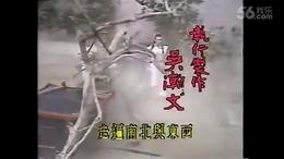 1985 中視 傲嘯江湖 顧冠忠 劉雪華 莫少聰 應曉微...