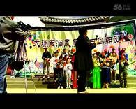 【DV】《情歌唱响凤凰山》第二集山歌对唱(时长15分49秒))...
