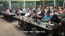 京视网 2018推介会新闻