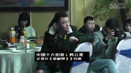 皇后馆新媒体推广人(中国十大拍客)跨云星